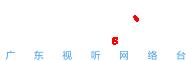 广东视听网络台